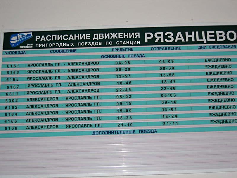 расписание электричек ростов ярославский внимание некоторые моменты